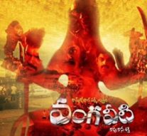 Vangaveeti in overseas by